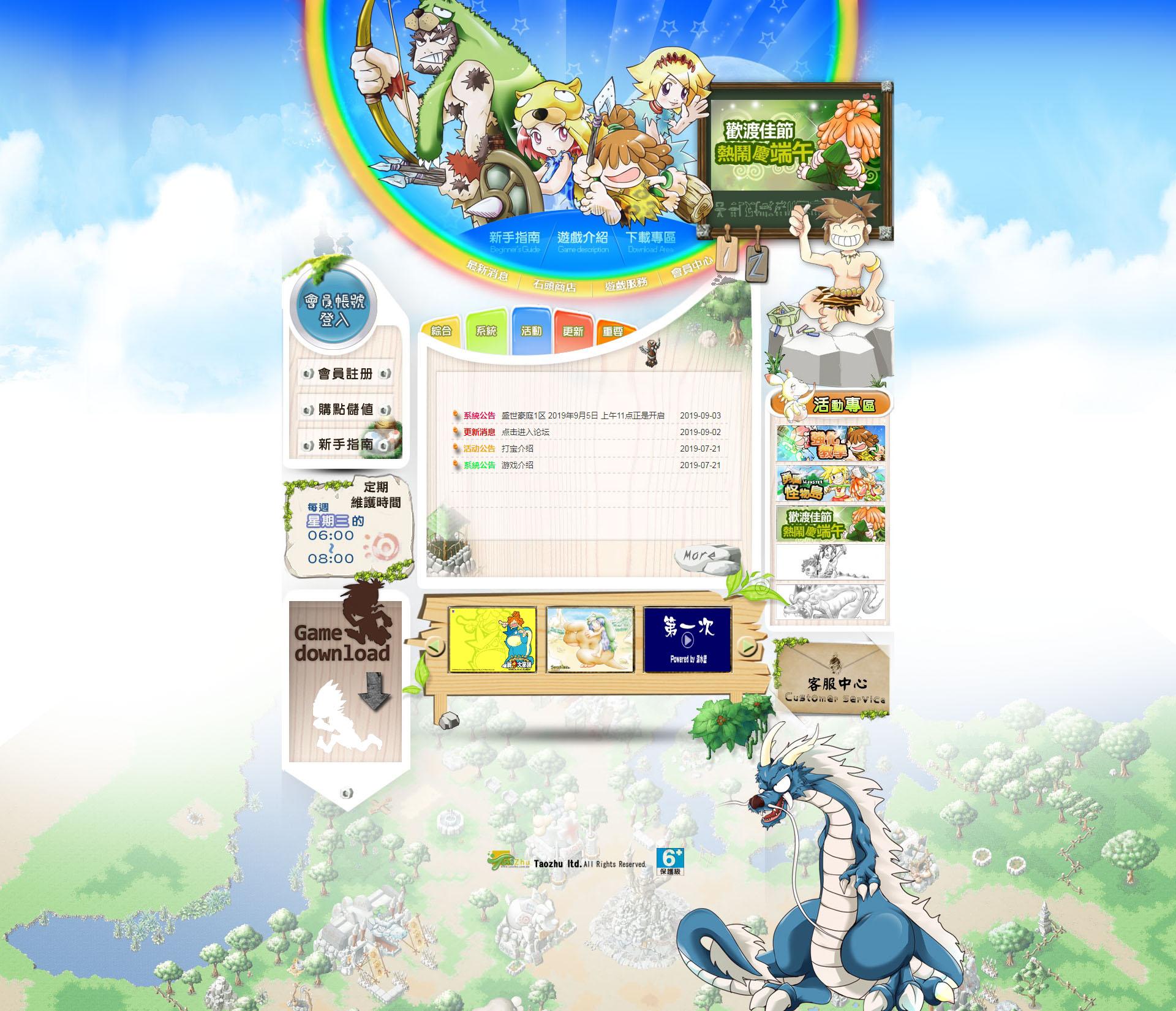 台湾石器时代网站 游戏网模版PHP冒险岛源码 官网模板带后台