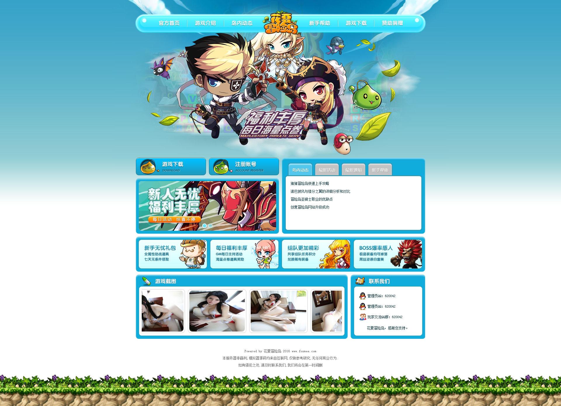 花夏冒险岛官方网站 ASP游戏网站源码网站 冒险岛网站源码