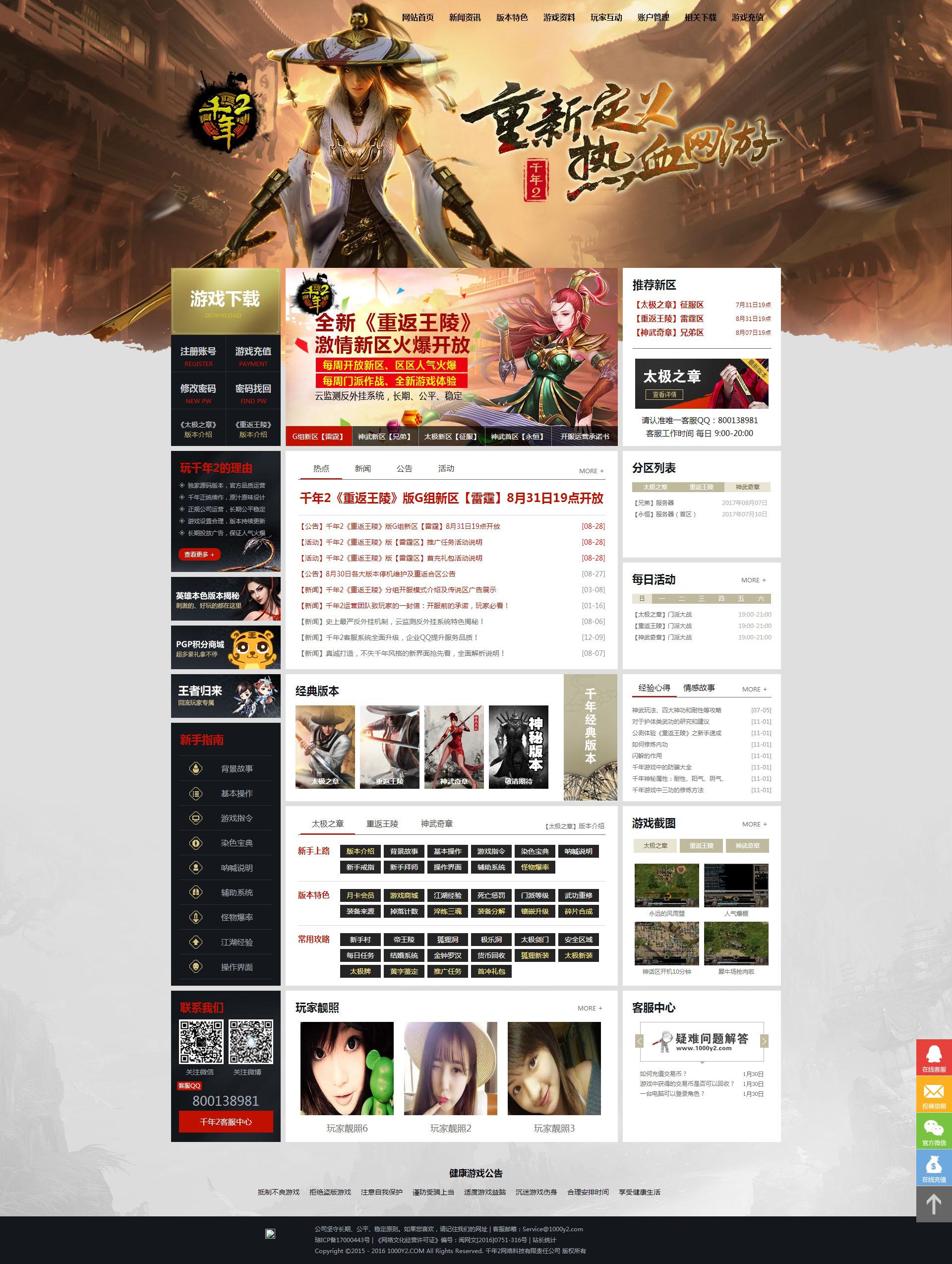 《千年2》官方网站 ASP后台