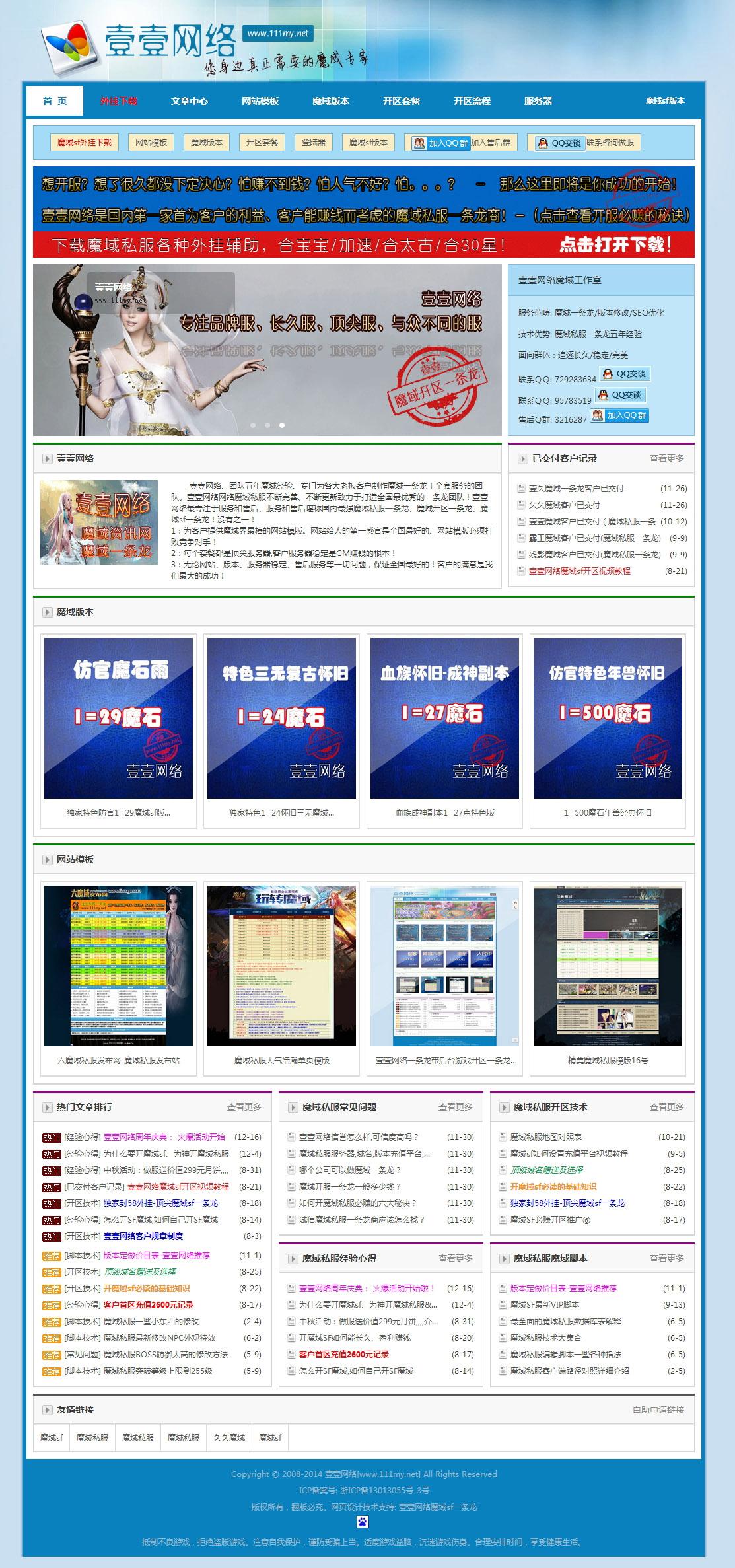 魔域 传奇一条龙网站源码,生成html静态伪静态,仿一条龙网站模板魔域 传奇一条龙网站源码,生成html静态伪静态,仿一条龙网站模板