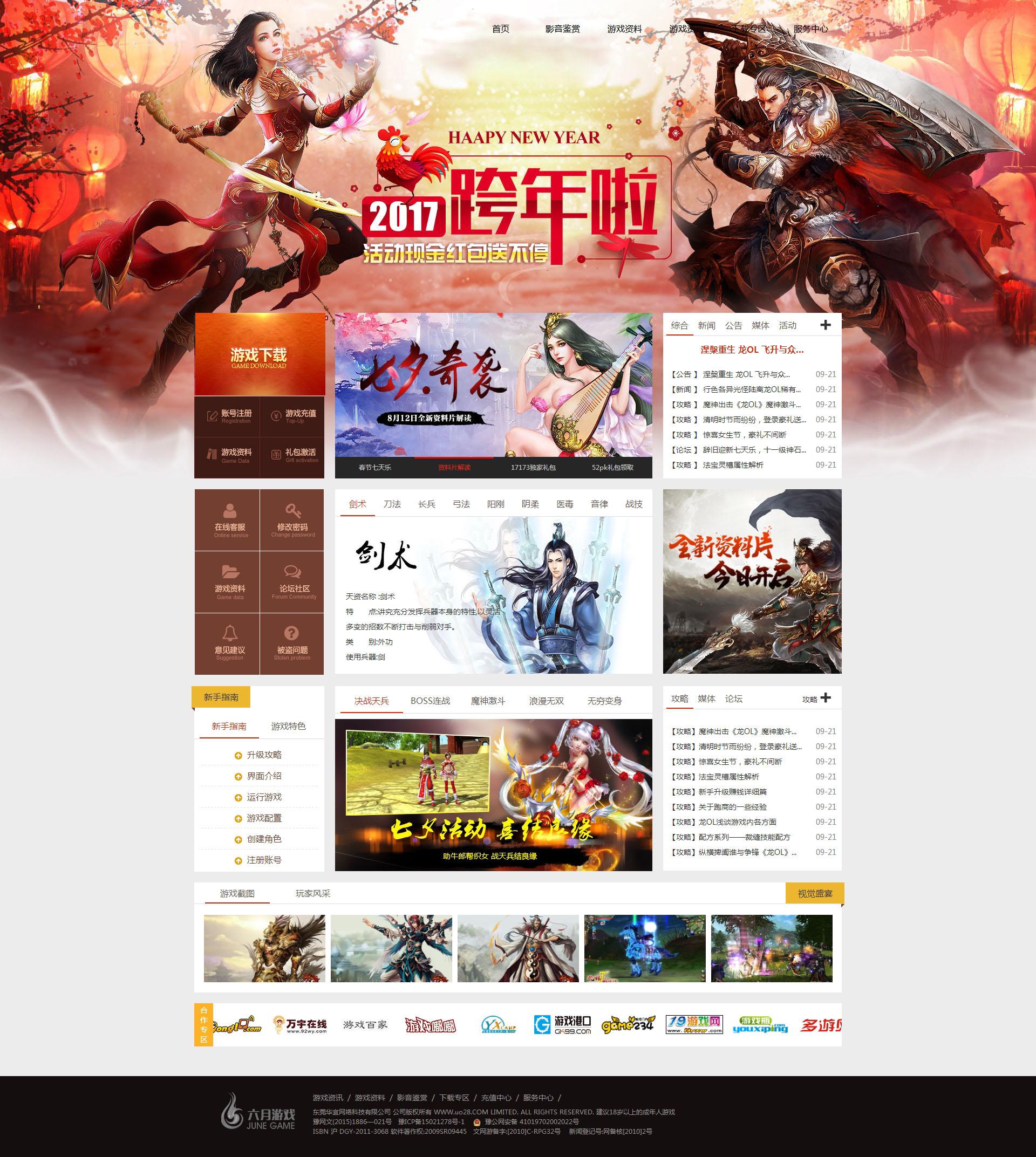 《龙online》网站模版 传奇世界ASP神途传奇模版网站官网 带后台