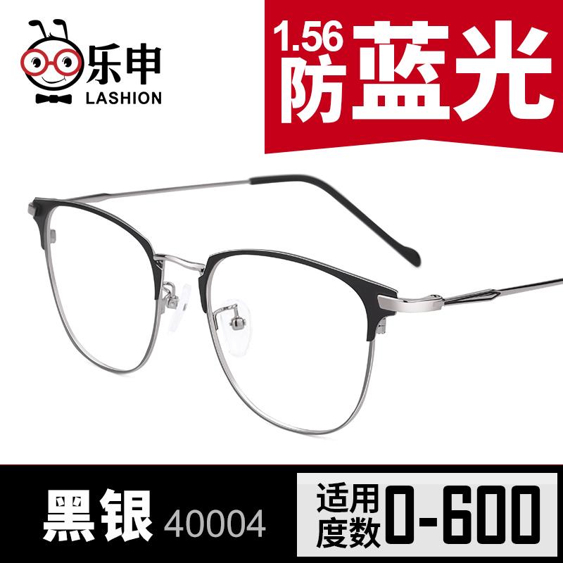 lashion 乐申 全框眼镜架 40004 天猫优惠券折后¥48包邮(¥88-40)多色可选