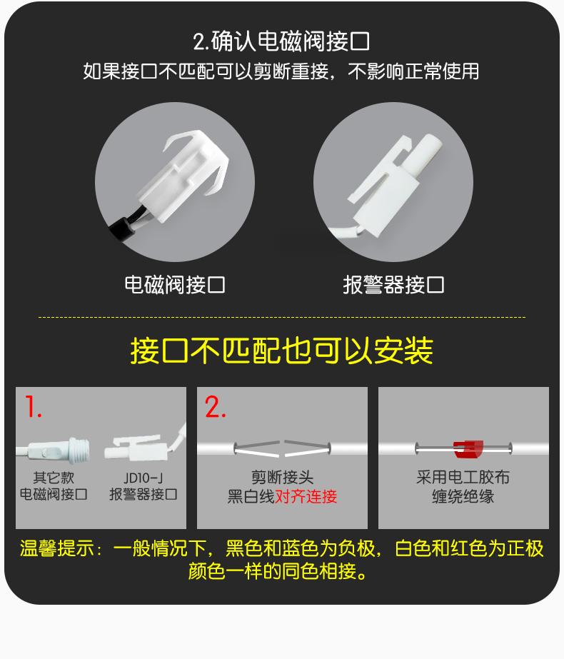 燃气警报器家用电磁切断阀自动断气厨房瓦斯瓦斯可燃气体防泄漏详细照片