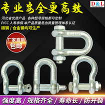 Direct-selling American bow straight buckle Belt nut U-type D lifting rigging