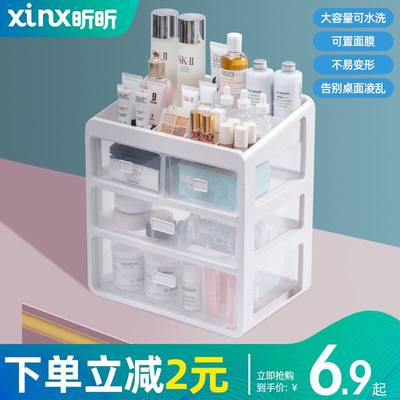 Cosmetic storage box desktop finishing rack dust drawer mouth red skin skin brush dressing table net red