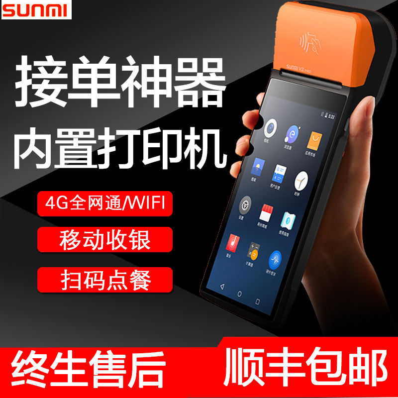 sunmi m V1s V2pro Meituan takeaway printer automatically orders wifi  Bluetooth handheld meal machine