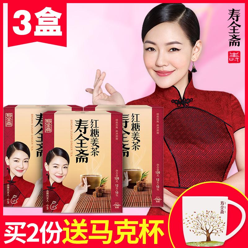 寿全斋红糖姜茶大姨妈女生姜红糖水月经姜枣茶调理小袋装 3盒
