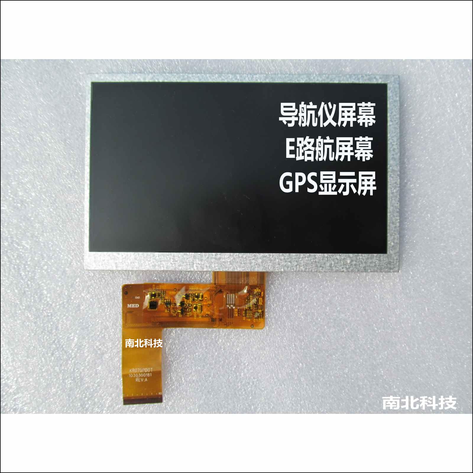 7寸GPS导航显示屏 E路航 E道航 华创E路航 内屏液晶屏幕 40P排线