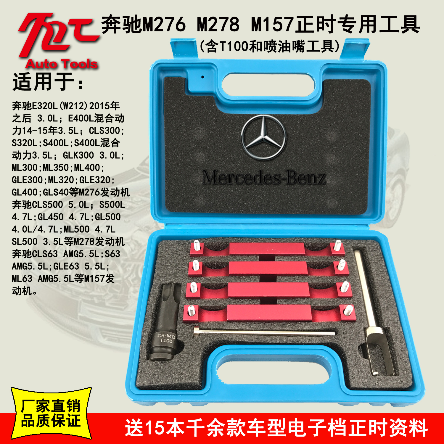 Mercedes-Benz M276 timing tools Mercedes-Benz S350 M278 M157 M276 camshaft  timing special tools