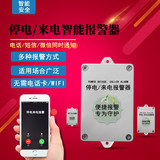 Power failure alarm 220V380 power failure and phase loss alarm mobile phone SMS reminder notification
