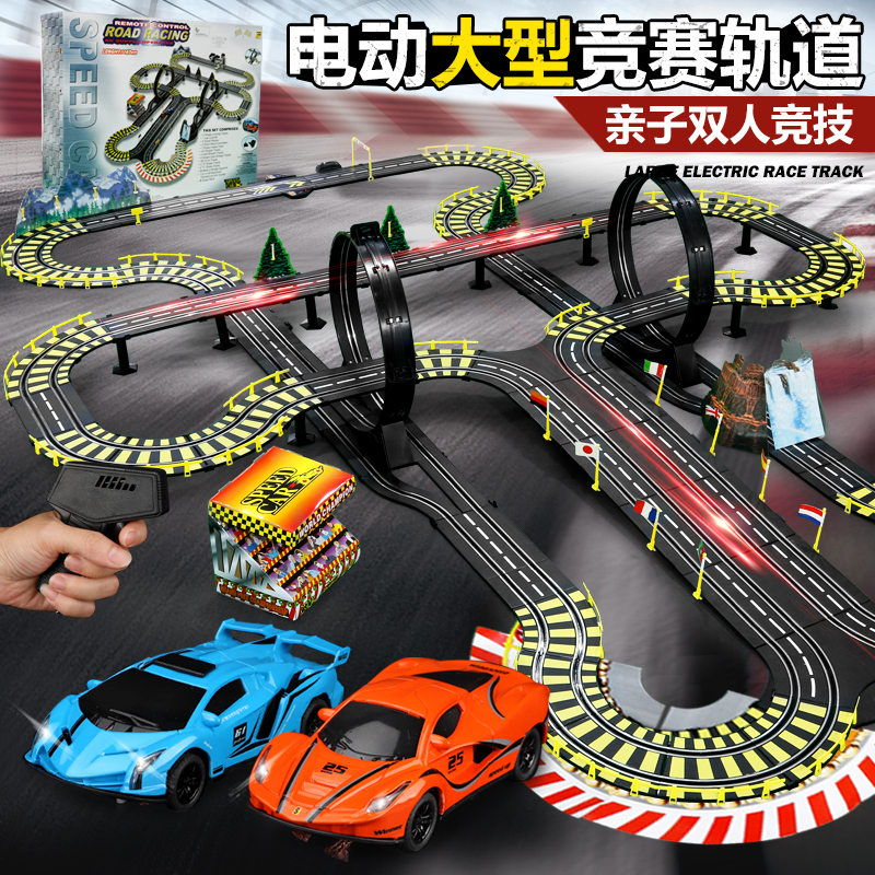 Road Track Racing Toy Car Electric Remote control Double track 3-4-6-7-8-9-year-old boy boy small train