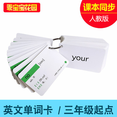 English word card people teach version 3 grade starting children English learning card fourth grade primary school students
