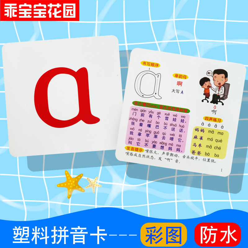 USD 11.44] Plastic Pinyin flashcards for toddlers children early to ...