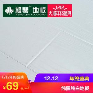 枫琴地板纯白色复合地板纯黑色强化地板黑白混拼地板上海上门安装