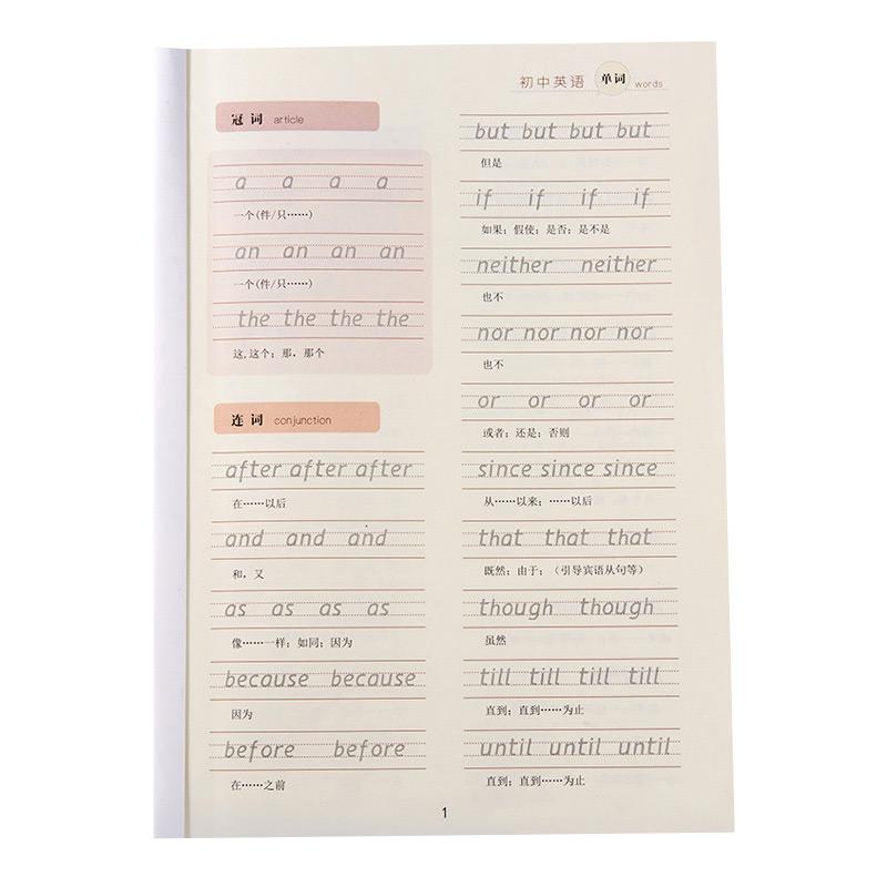 衡水体英文字帖凹槽练字帖衡水中学英语印刷体手写临摹