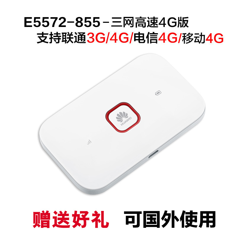 Huawei e5577 portable wifi 2 accompanying internet card Treasure