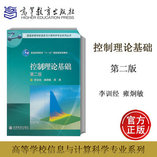 To be printed] Fundamentals of Control Theory Second Edition Second Edition Li Xunjing Yong Jiongmin Zhou Yuan Higher Education Press Information and Computing Science Professional Course Cybernetics Fundamentals Mathematics and Statistics