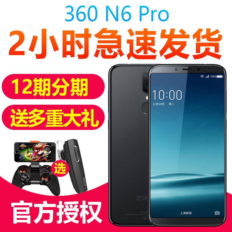 Новые товары 360N6 Pro【 предоставить официальное право наличный товар отправляется незамедлительно 】360n6pro мобильный телефон 360 мобильный телефон n6lite