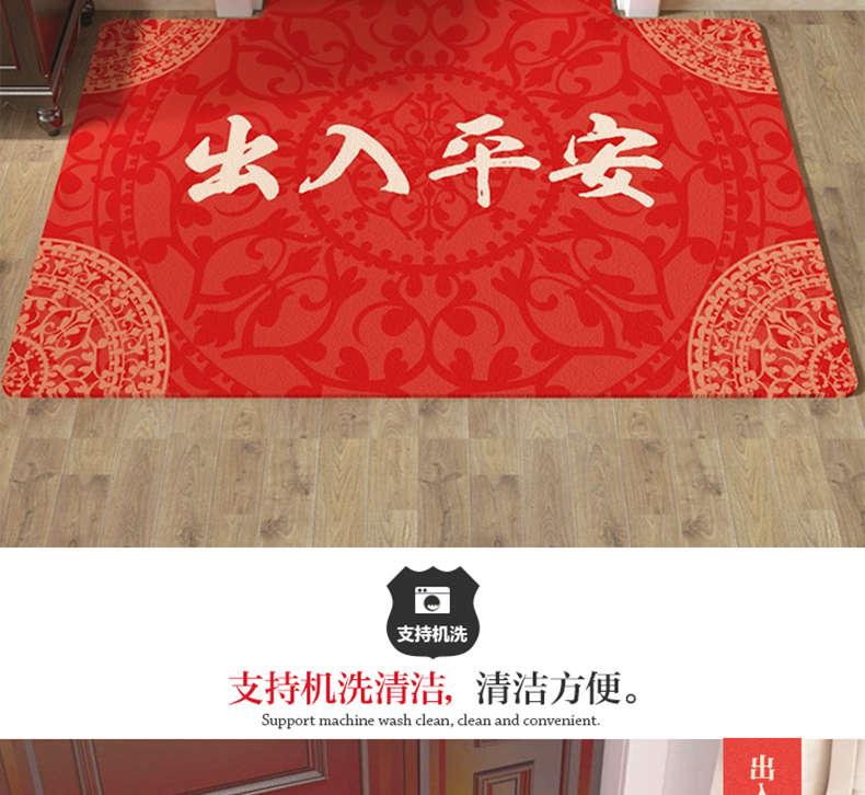出入平安门垫地垫进门踩脚垫门口入户门地毯红色福字新年家用垫子商品详情图