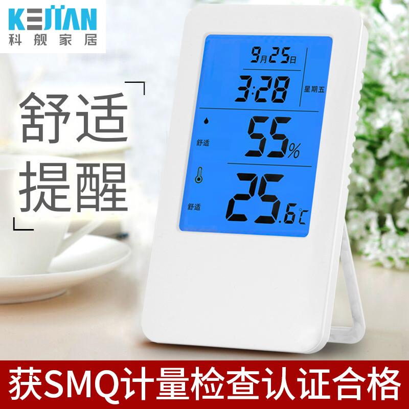 Семья военный корабль электронный термометр домой комнатный ребенок дом высокой точности влажность ацидометр комната термометр точность температура стол