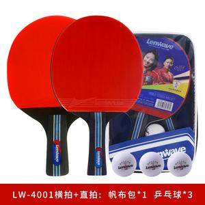 兰威三星乒乓球拍2只装初学者兵乓球成品直拍横拍学生儿童训练ppq