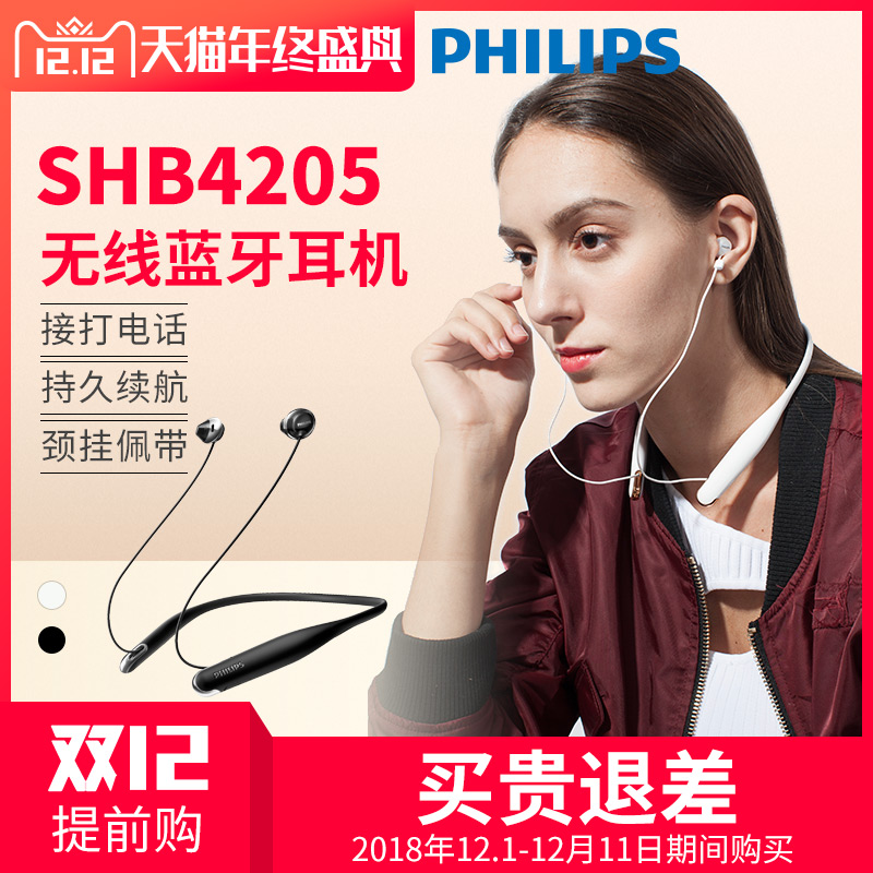 Philips Philips SHB4205 hanging neck Bluetooth headset sports headset  running wireless Bluetooth headset ear hanging neck 2bb2837877