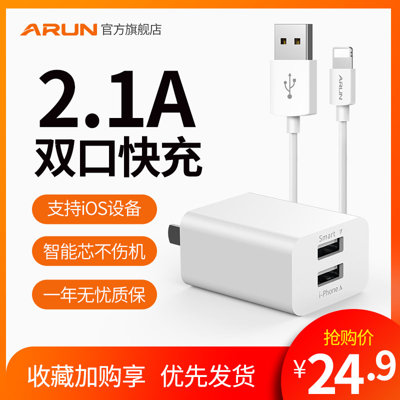ARUN头套通充电器双口安卓多孔苹果充电多功能海陆USB通用手机装