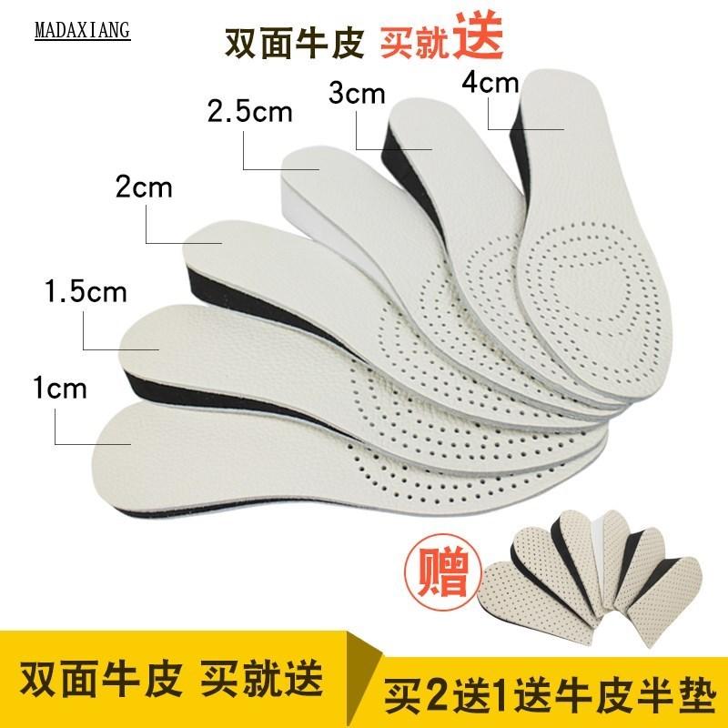 通用型男生1-4cm吸汗厘米运动鞋舒适增高鞋垫男女全垫后跟同款软