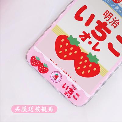 草莓iPhone7/8plus钢化膜苹果6plus彩膜6s全屏覆盖软边卡通浮雕壳