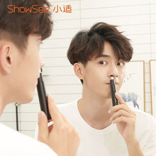 showsee/小适电动鼻毛修剪器