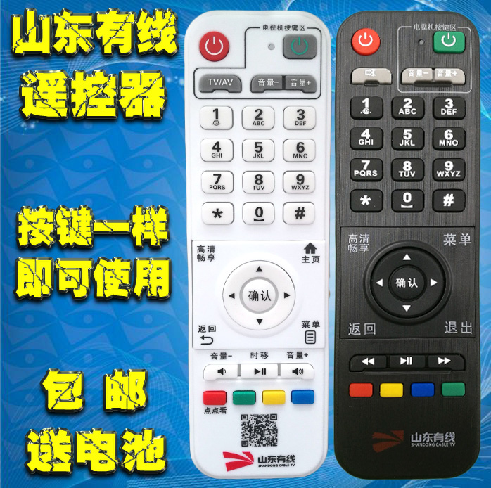 Shandong wired high-definition digital TV set-top box remote control