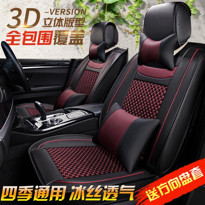 坐垫冰丝座套坐垫通用全包四季新款小车套座垫布艺座椅套春夏汽车