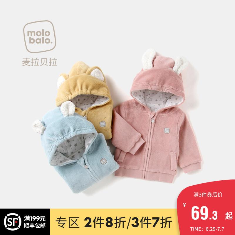 麦拉贝拉衣服春装上衣绒连帽儿童新款外套洋气珊瑚男女婴儿宝宝服