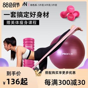 Наборы эспандеров,  PROIRON домой фитнес комбинированный набор гантель йога мяч растяжка диапазона йога колонка новичок комплекс обучение, цена 2932 руб