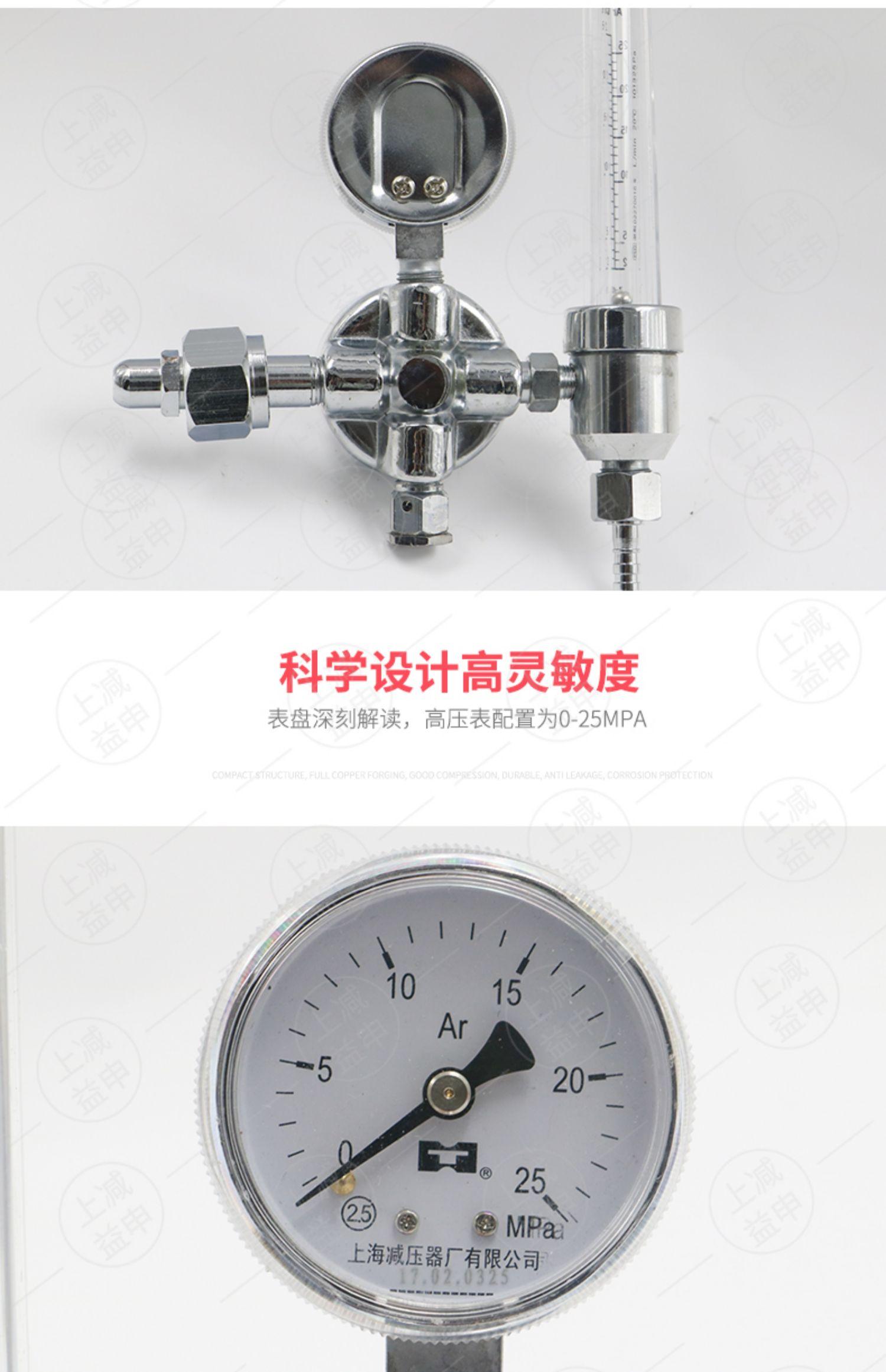 上减牌YQAR-731L 上海减压器厂氩气减压器调压器稳压器压力表商品详情图