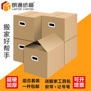 Шаг домой коробка сын пять специальный жесткий утолщённый супер большой размер ящик тюк экспресс - пакет упаковка 5 штук бесплатная доставка, цена 693 руб