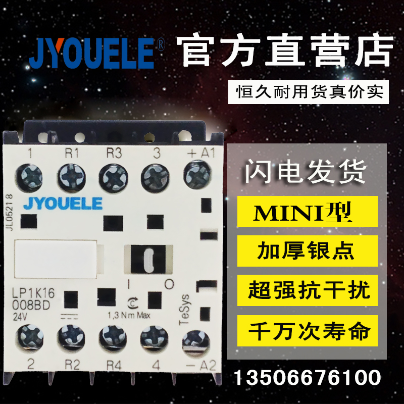 High quality giant excellent small DC contactor LP1K16008BD 16A 2 open 2  closed coil voltage DC24V