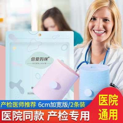 The same type of fetal monitoring belt fetal heart rate monitoring belt in the hospital. Maternity check-up monitoring bandages in the third trimester of pregnancy are extended universal type 2