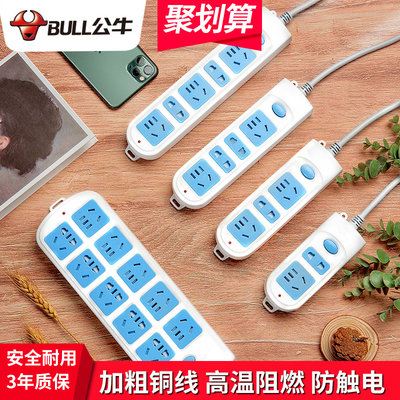 Bull Socket Panel Porous Plug-in Strip Plug-in Board Long-line Belt Wire Wiring Trailer Genuine Dormitory Bed