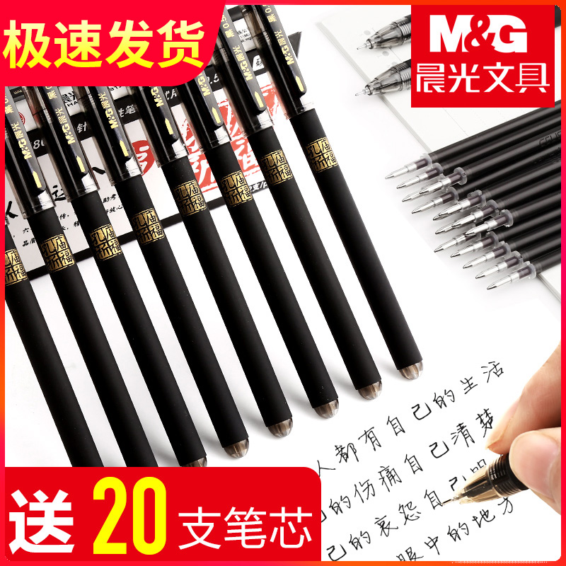 0.5mm Black Gel Ink Pen Exam Special Pens For Office School Stationery Supplies