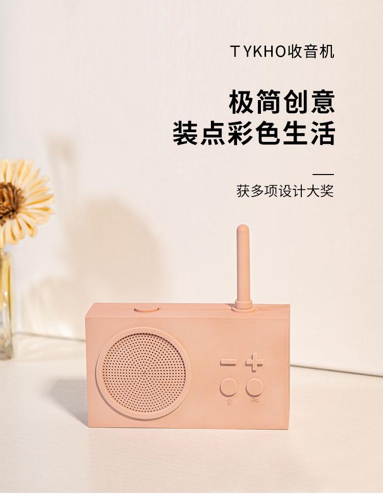 LEXON复古收音机无线蓝牙音箱