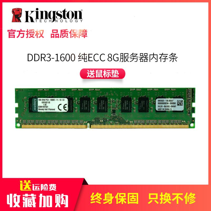 金士顿DDR38G1600纯ECC三代服务器内存条4G兼容1333KVR16E11/8