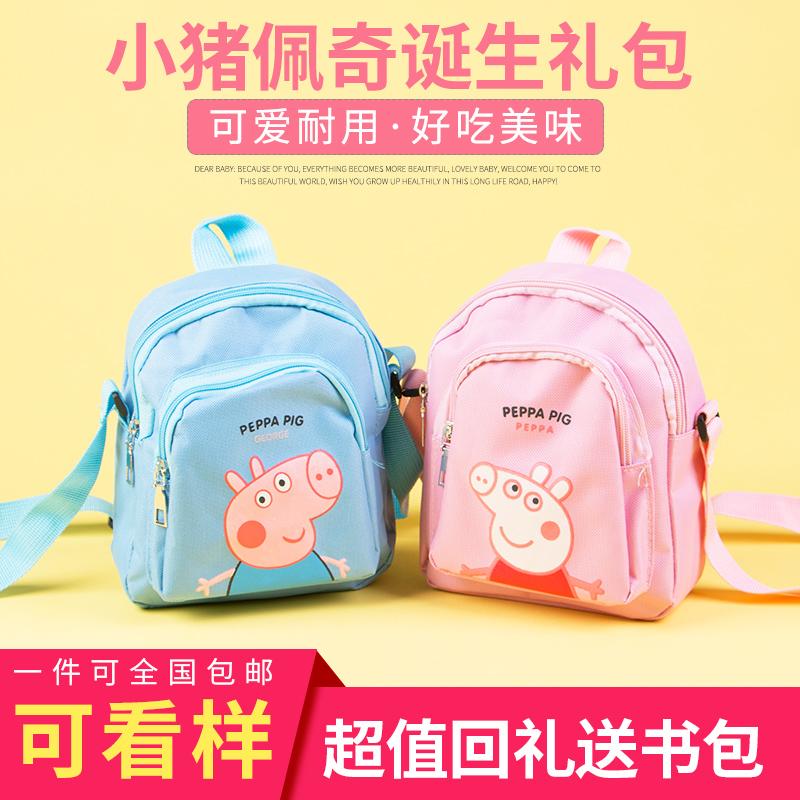 个性小猪佩琪礼盒礼包零食幼儿园拼音周岁满月回书包实用生日可爱