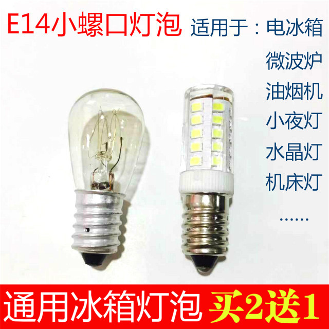 电冰箱冰箱螺口小灯泡e14美菱容声新飞奥马灯泡冷藏室微波炉通用