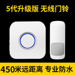 Fu Ying Xing Long distance wireless remote control waterproof electronic doorbell home dragging a smart one for two doorbell through walls
