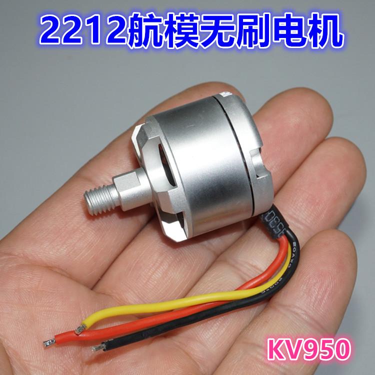 银燕航模2212无刷电机 KV920/950四轴 六轴 航模外转子无刷电机正反螺纹自锁电机单个低至11元