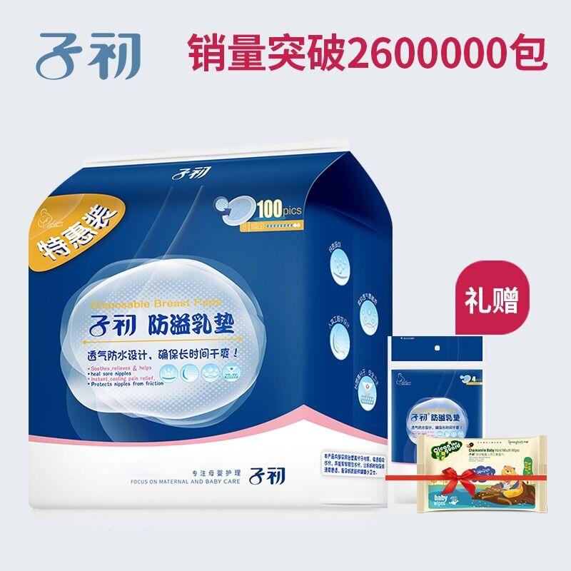 子初一次性防溢乳垫夏溢乳垫防漏乳垫超薄防益贴溢奶不可洗100片
