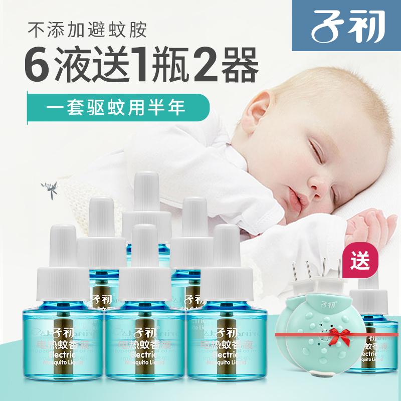 子初婴儿电热蚊香液无味驱蚊用品宝宝电热防蚊家用插电式6瓶送