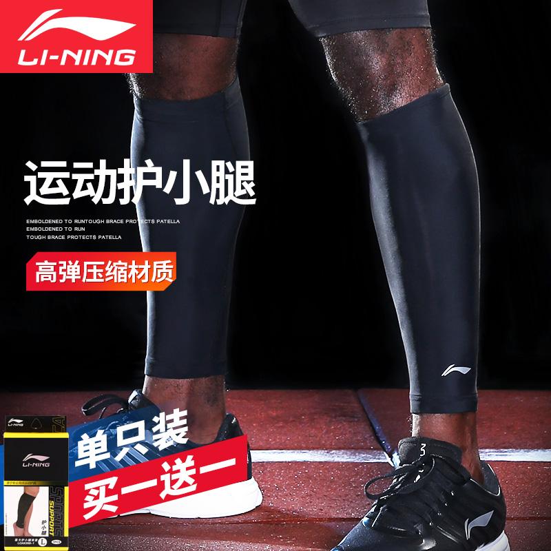Li ning баскетбол леггинсы мужской и женщины ученый скольжение движение куртка бег верховая езда наборы для ног защитное снаряжение защиты небольших нога воздухопроницаемый лето