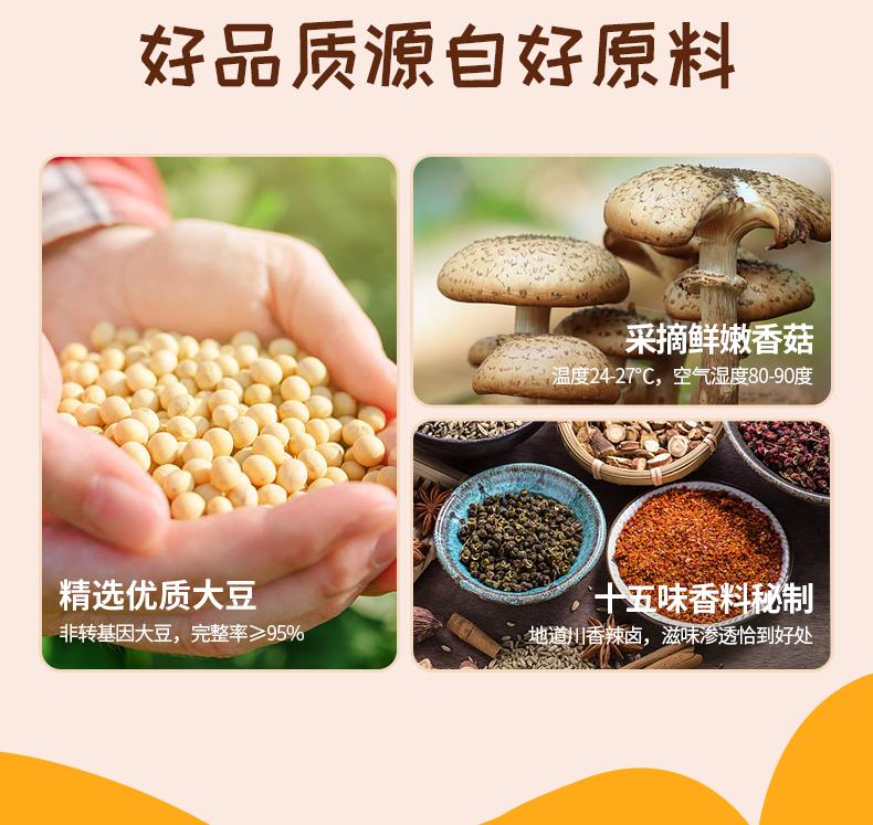 香菇豆干230G详情页-20200320_05.jpg